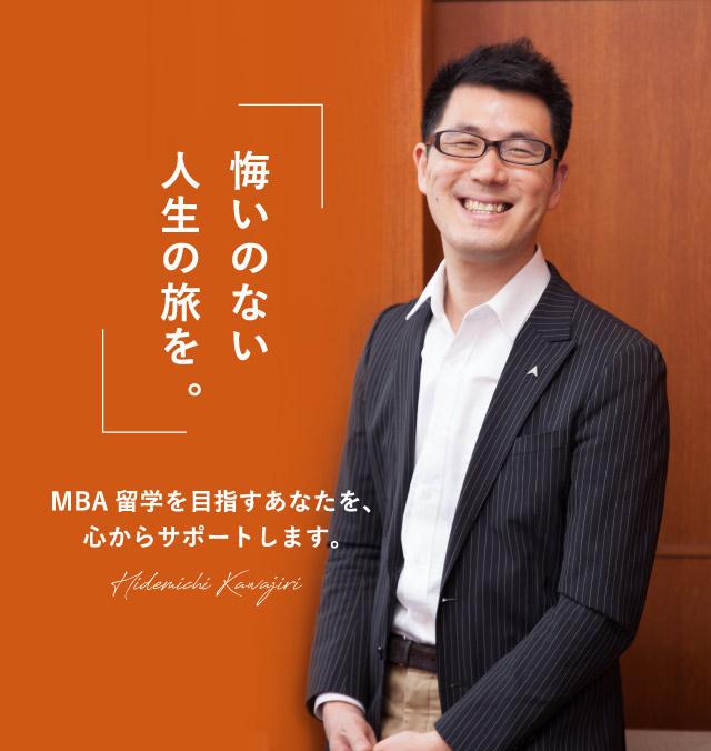 MBA留学準備から取得後の転職・起業までのノウハウ集