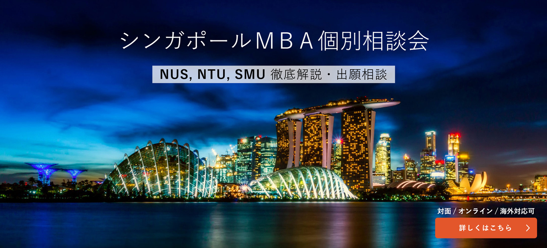 シンガポールMBA個別相談会