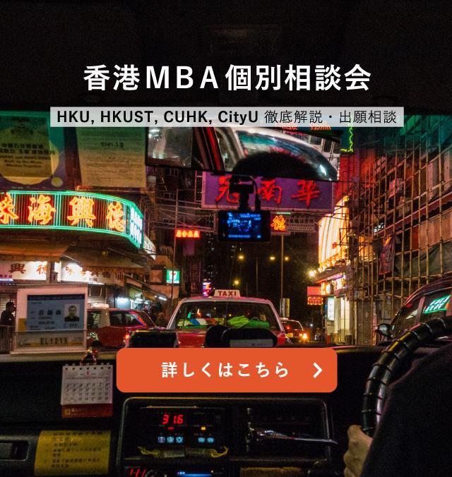 香港MBA個別相談会