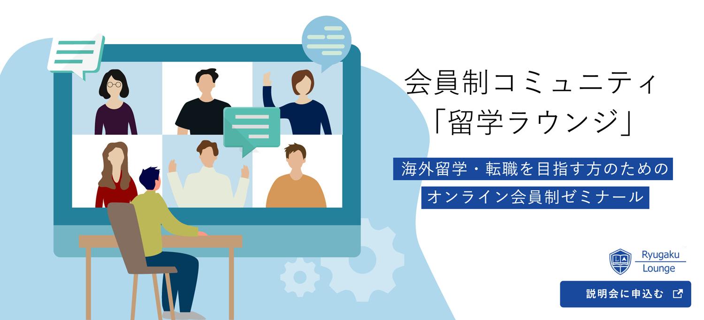 MBA留学-キャリア準備とビジネス会員制ゼミナール