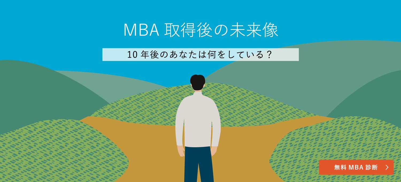 MBA取得後の未来像-無料診断