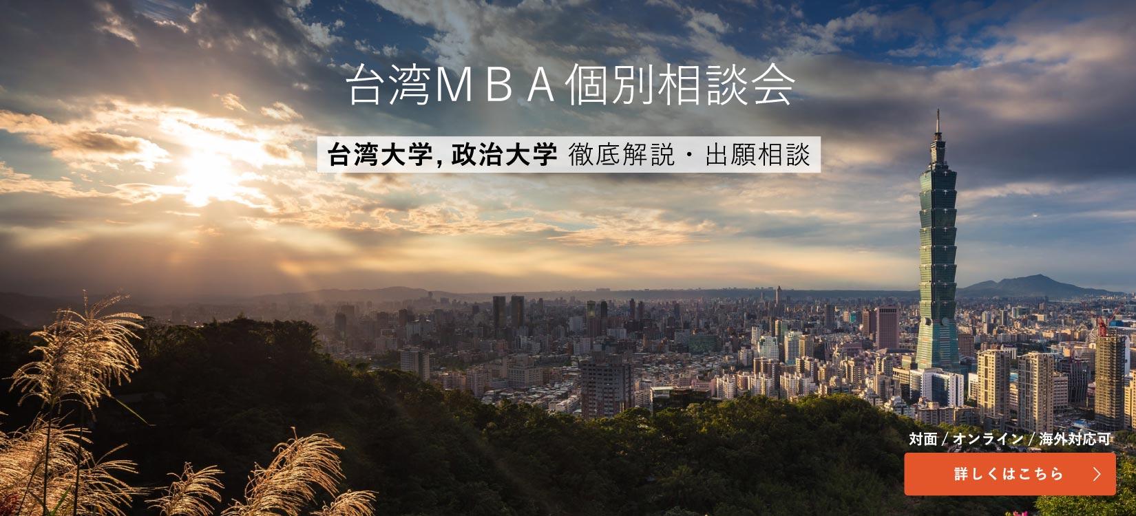 台湾MBA個別相談会