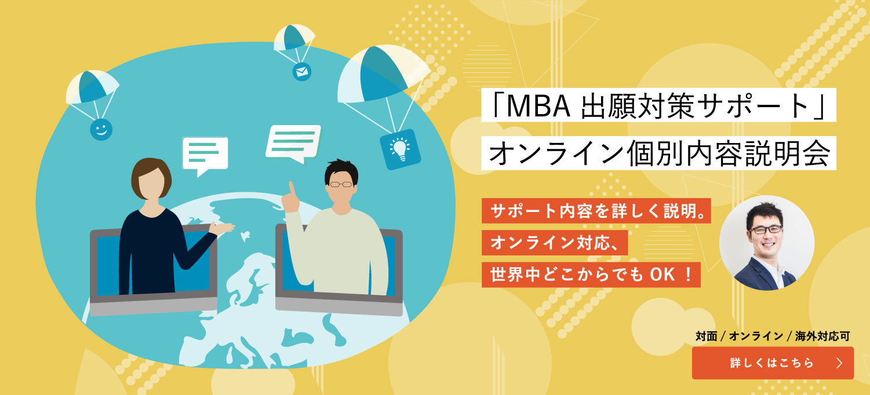MBA出願対策サポート