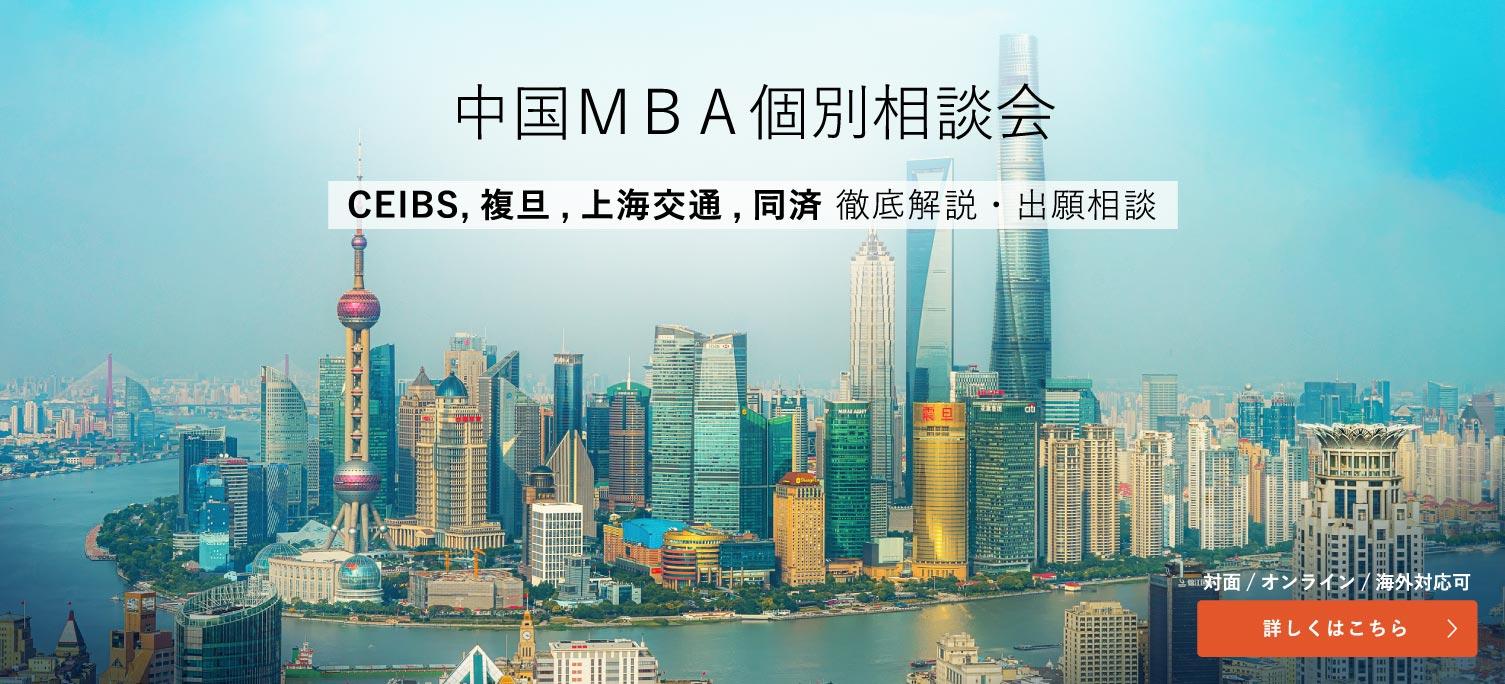 中国MBA個別相談会