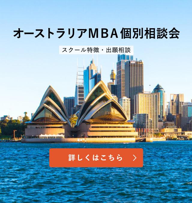 オーストラリアMBA個別相談会