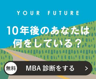 無料MBA診断