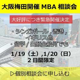大阪開催相談会