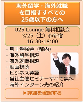 U29 Lounge