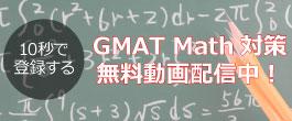 GMAT Math動画