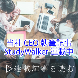 studywalker