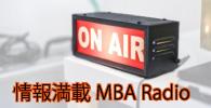 MBAラジオ