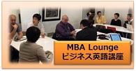 ビジネス英語講座
