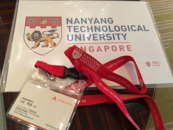 ナンヤンMBA(シンガポール)のコラボ説明会を開催しました。