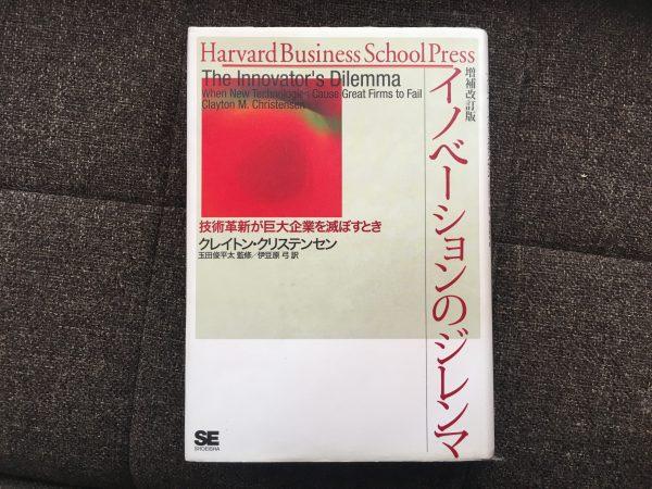 MBAに役立つ。留学前に読んでおきたい書籍 厳選4冊