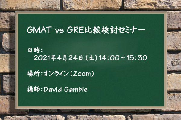 4/24(土): GMAT vs GRE比較検討セミナー(英語)