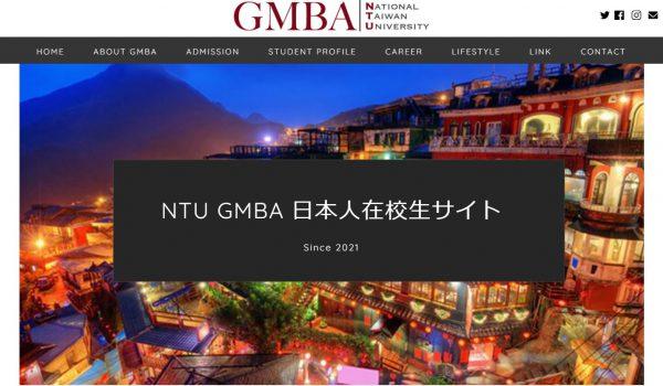 国立台湾大学GMBA日本人学生による日本語サイト開設