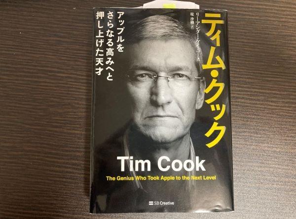 ティム・クック